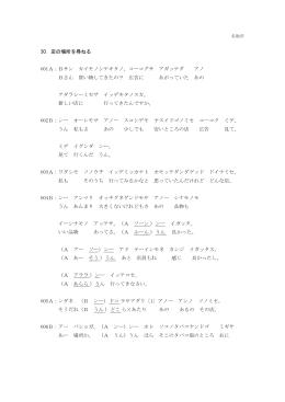 30. 店の場所を尋ねる 001A:Bサン カイモノシテキタノ。コーコグサ