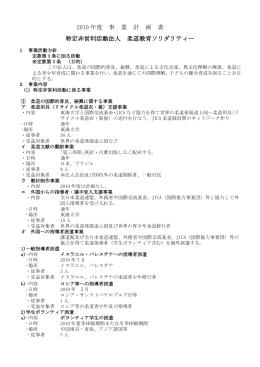 2010 年度 事 業 計 画 書 特定非営利活動法人 柔道教育ソリダリティー