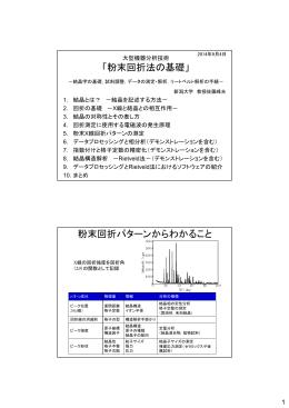 大型機器分析概論プレゼン(PDF - 佐藤・戸田研ホームページ