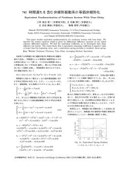 時間遅れを含む非線形振動系の等価非線形化