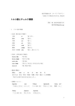 資料1 - 東京外国語大学