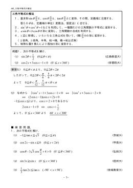 441 三角不等式の解法