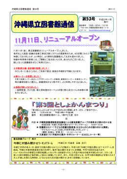 今帰仁村読み聞かせワーキングチーム