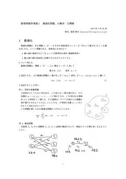 プリント - Home Page of Math CM Nagoya Univ.