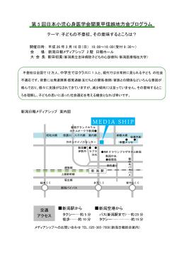 第 5 回日本小児心身医学会関東甲信越地方会プログラム
