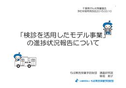 の進捗状況報告について(柳掘参考人提供資料)(PDF:588KB)