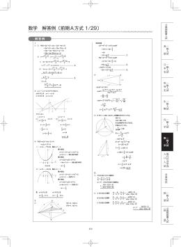 数学 解答例〔前期A方式 1/29〕