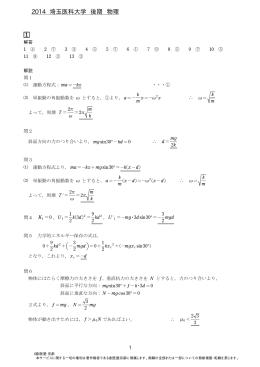 1 2014 埼玉医科大学 後期 物理