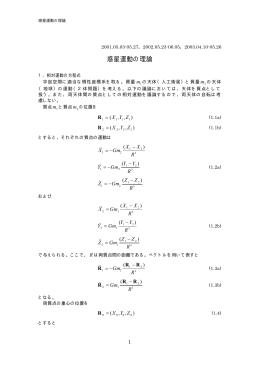 惑星運動の理論(pdfファイル)...(03.07.09) - Hi-HO