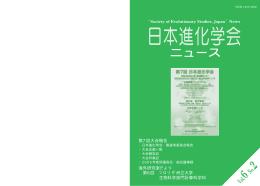 日本進化学会ニュースvol.6 No.2