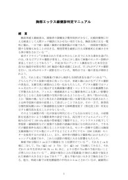 胸部エックス線健診判定マニュアル