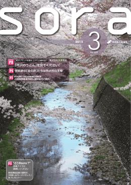 PDFで見る - 所沢商工会議所