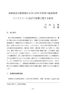 前置談話文脈情報が日本人EFL学習者の統語処理 ストラテジーに
