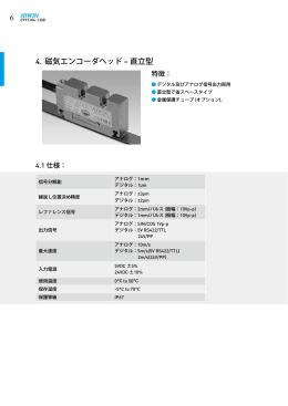 6 4. 磁気エンコーダヘッド – 直立型
