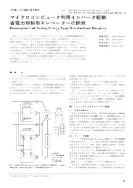 マイクロコンピュータ利用インバータ駆動省電力規格形エレベーターの開発