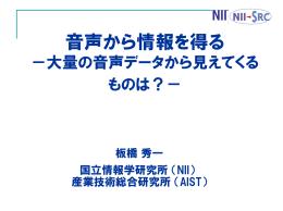 音声から情報を得る - 国立情報学研究所