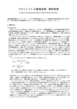 プロジェクトの観測成果・解析結果 - Radio Meteor Observation