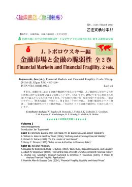 金融市場と金融の脆弱性 全 2 巻