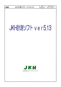 JKH 計測ソフト パンフレット