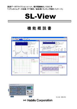 SL-View概説書PDF