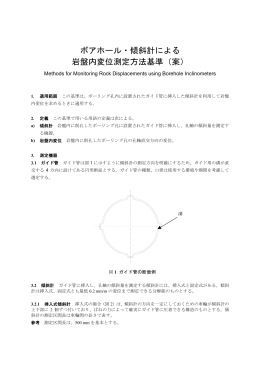 ボアホール・傾斜計による 岩盤内変位測定方法基準(案)