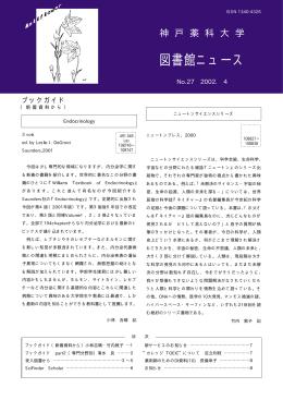 No.27 - 神戸薬科大学