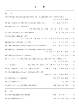 第49号全文 (PDF:20M)