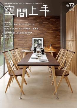 生涯をともに暮らせる、木の家具 柏木工