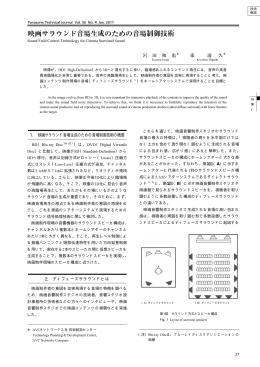 1. 映画サラウンド音場生成のための音場制御技術の概要 2