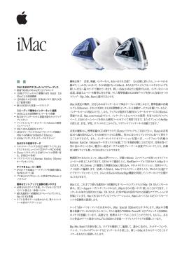 iMac data sheet