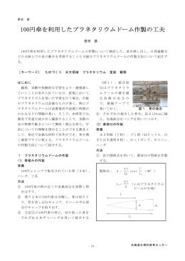 100円傘を利用したプラネタリウムドーム作製の工夫