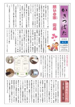 かきつばた27号(2015年2月発行)