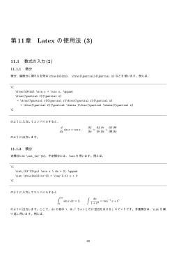 第11章 Latex の使用法 (3)