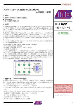 マイクロ コントローラ AVR494