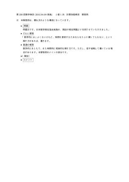 第 220 回数学検定 (2012.04.08 実施) 1 級 1 次
