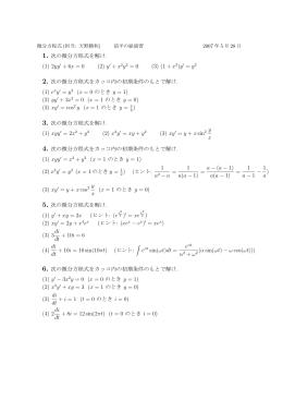 1. 次の微分方程式を解け. (1) 2yy + 6x = 0 (2) y + x2y2 = 0 (3) (1 + x2