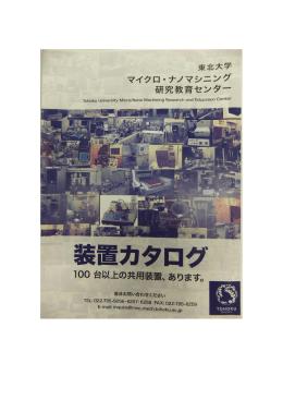 MNC装置カタログ2014年度10月版