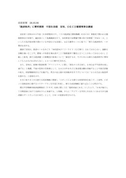 産経新聞 26.05.06 「経済秩序」に賛同要請 中国を念頭 首相、OECD