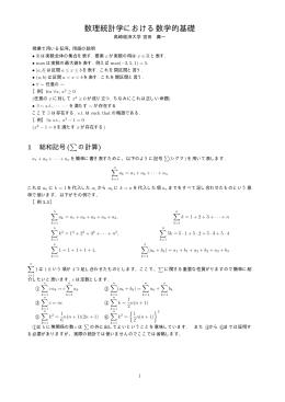 数理統計学における数学的基礎