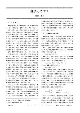 経済とカオス - 日本オペレーションズ・リサーチ学会
