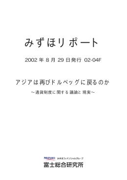 みずほリポート - みずほ総合研究所