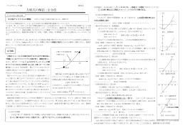 方程式の解法;2 分法