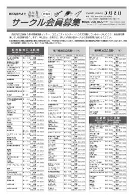 サークル特集号(1~4ページ)(PDF:872KB)