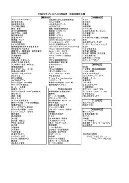 平成27年プレミアム付商品券 取扱加盟店名簿
