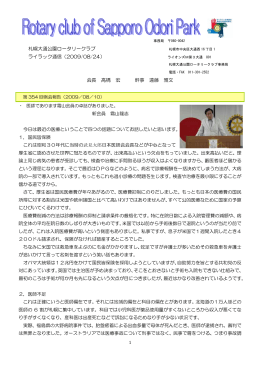 札幌大通公園ロータリークラブ ライラック通信(2009/08/24) 会長 高橋