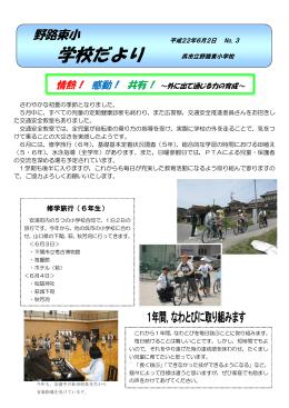 6月 - 呉市
