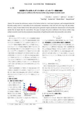 L-28 - 日本大学理工学部