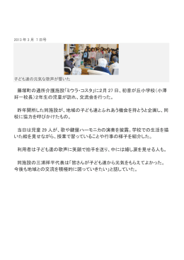 藤塚町の通所介護施設「ミウラ・コスタ」に2月 27 日、初音が丘小学校