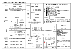 求人票(2013年3月卒業予定者対象)