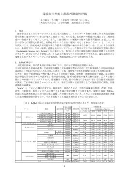 環境共生型海上都市の環境性評価 - 大阪大学大学院工学研究科 環境